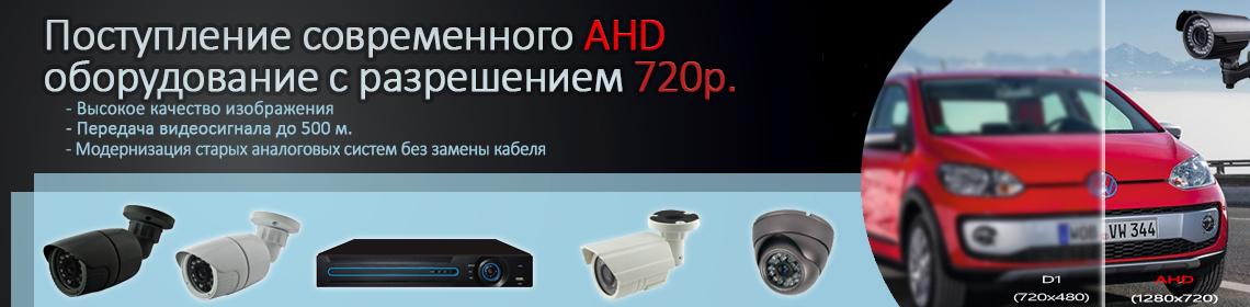 AHD 720p